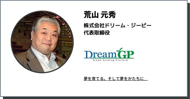 株式会社ドリーム・ジーピー