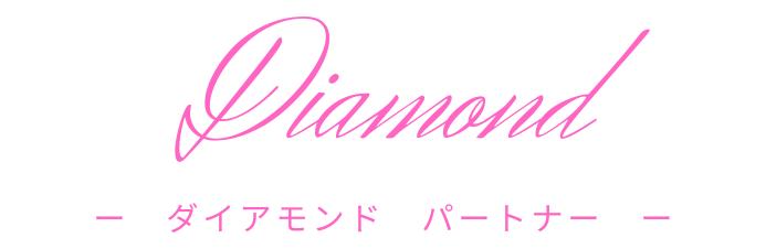 ダイアモンドパートナー