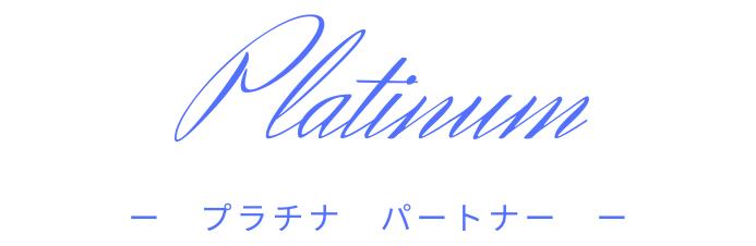 プラチナパートナー