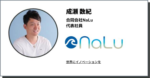 合同会社Nalu