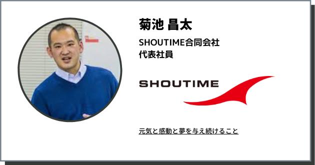 SHOUTIME合同会社