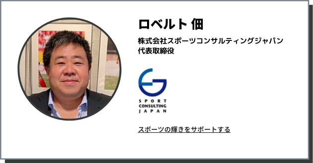 株式会社スポーツコンサルティングジャパン