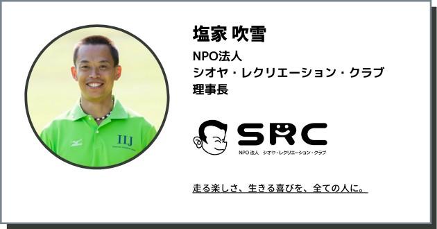 シオヤ・レクリエーション・クラブ